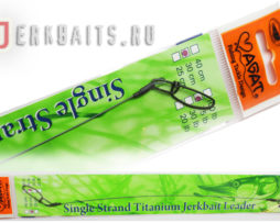 "Поводок титановый ""Agat"" - Single Strand Titanium Jerkbait Lead"