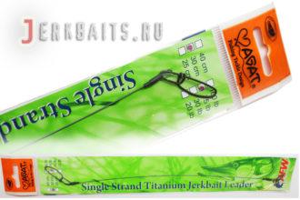 "Поводок титановый ""Agat"" - Single Strand Titanium Jerkbait Lead"