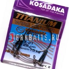 Поводoк титановый Kosadaka Titanium 15см 15кг